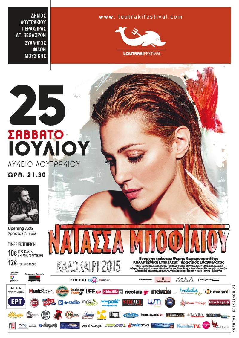 Natasa Mpoviliou-Festival loutrakiou