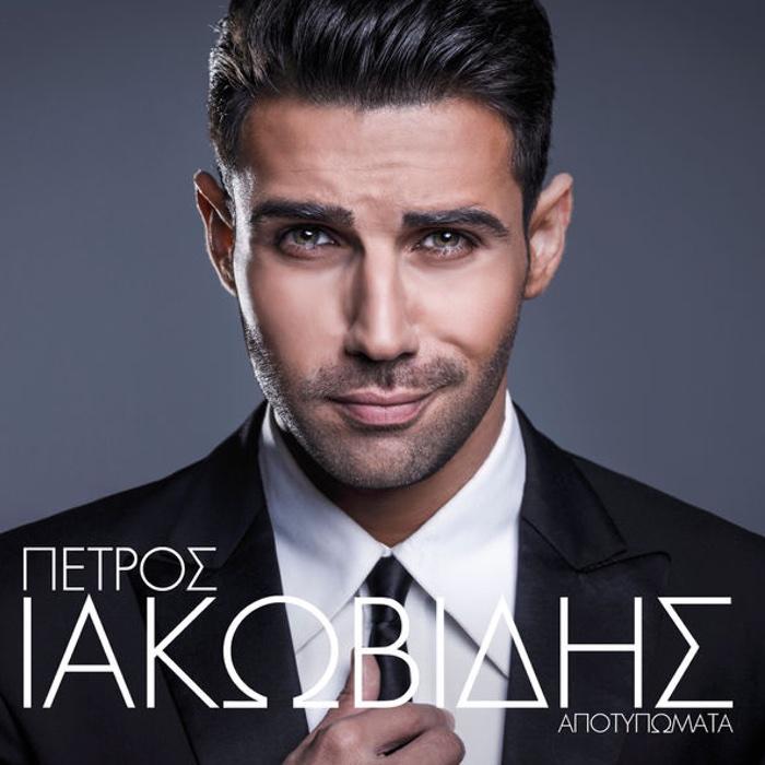 Petros Iakovidis-ApotipomataΑτ΅ορκ