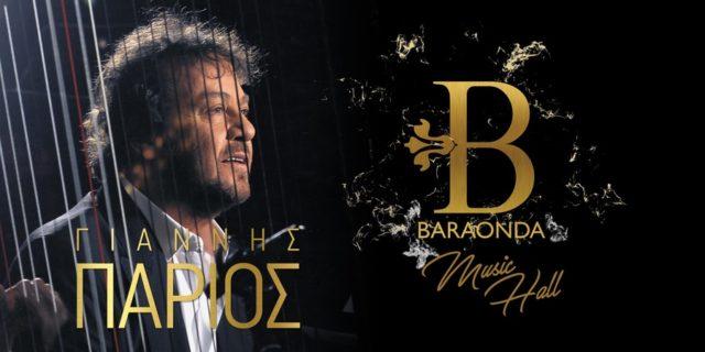 O Γιάννης Πάριος LIVE στο Baraonda Music Hall…..